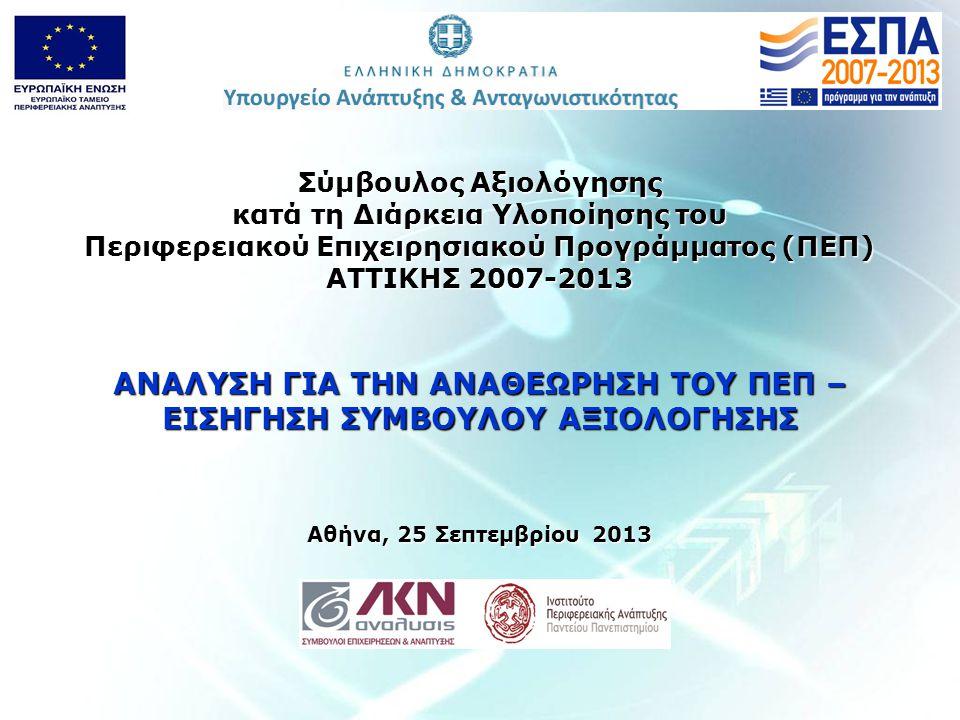 Σύμβουλος Αξιολόγησης κατά τη Διάρκεια Υλοποίησης του Περιφερειακού Επιχειρησιακού Προγράμματος (ΠΕΠ) ΑΤΤΙΚΗΣ 2007-2013 ΑΝΑΛΥΣΗ ΓΙΑ ΤΗΝ ΑΝΑΘΕΩΡΗΣΗ ΤΟΥ ΠΕΠ – ΕΙΣΗΓΗΣΗ ΣΥΜΒΟΥΛΟΥ ΑΞΙΟΛΟΓΗΣΗΣ Αθήνα, 25 Σεπτεμβρίου 2013