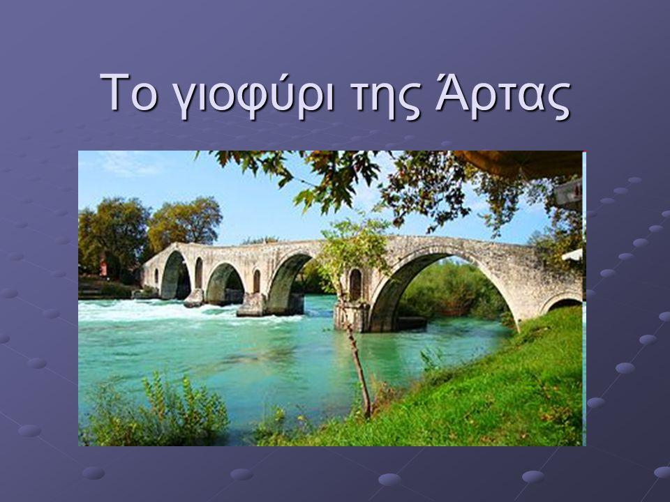 Η Ιστορία του Γεφυριού της Άρτας Το πέτρινο γεφύρι της Άρτας, είναι το πιο ξακουστό στην Ελλάδα και αυτό βέβαια το χρωστάει στο θρύλο για τη θυσία της γυναίκας του πρωτομάστορα , που η λαϊκή μούσα τον έκανε τραγούδι.