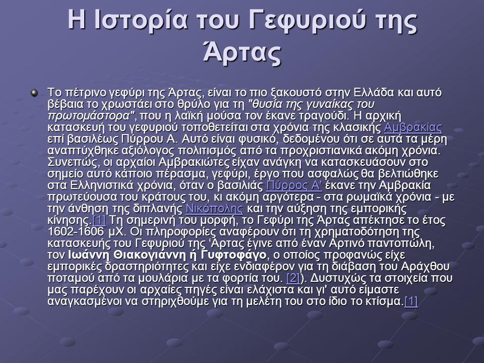 Η Ιστορία του Γεφυριού της Άρτας Το πέτρινο γεφύρι της Άρτας, είναι το πιο ξακουστό στην Ελλάδα και αυτό βέβαια το χρωστάει στο θρύλο για τη