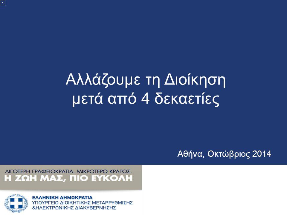 Αθήνα, Οκτώβριος 2014 Αλλάζουμε τη Διοίκηση μετά από 4 δεκαετίες