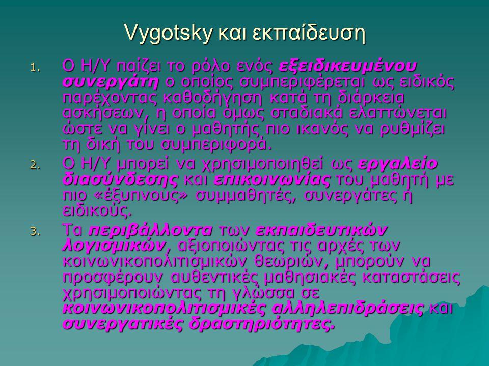 Vygotsky και εκπαίδευση 1. Ο Η/Υ παίζει το ρόλο ενός εξειδικευμένου συνεργάτη ο οποίος συμπεριφέρεται ως ειδικός παρέχοντας καθοδήγηση κατά τη διάρκει