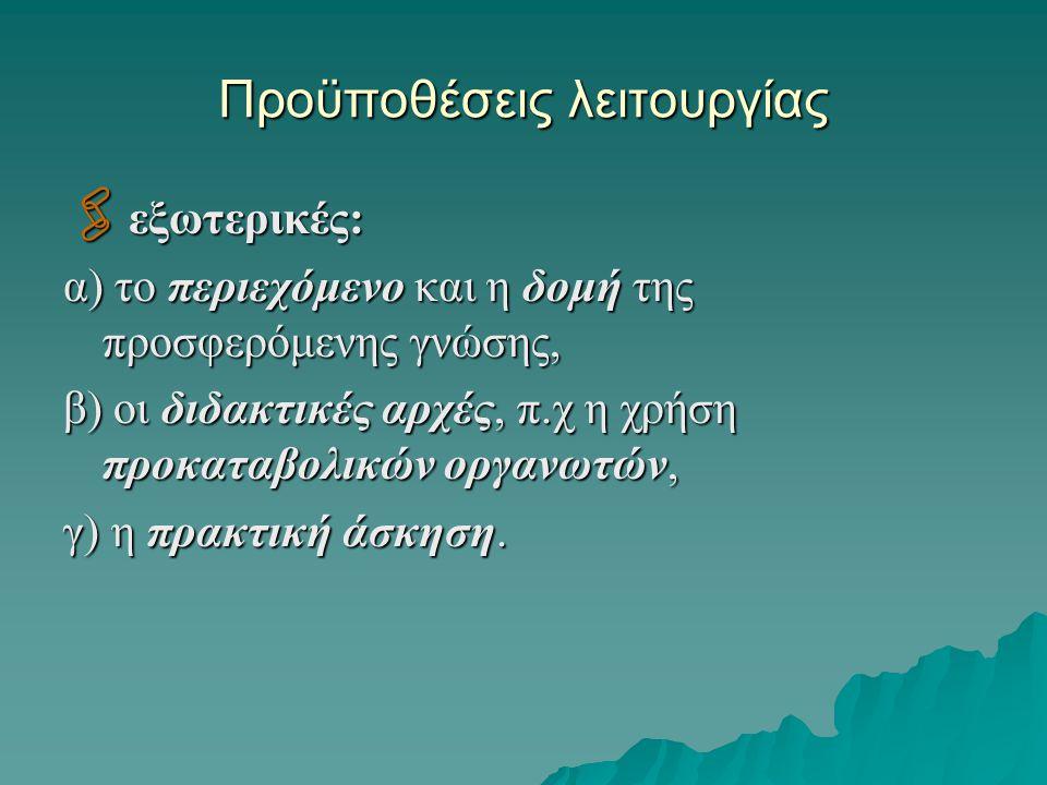 Προϋποθέσεις λειτουργίας  εξωτερικές: α) το περιεχόμενο και η δομή της προσφερόμενης γνώσης, β) οι διδακτικές αρχές, π.χ η χρήση προκαταβολικών οργαν