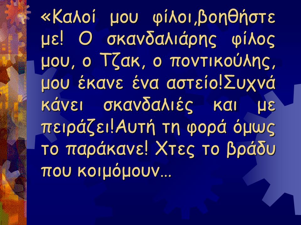 Ο Παχούμιος, ένας μικρούλης βατραχάκος (γαντόκουκλα) και αγαπημένος φίλος των παιδιών,έστειλε ένα γράμμα στο σχολείο…