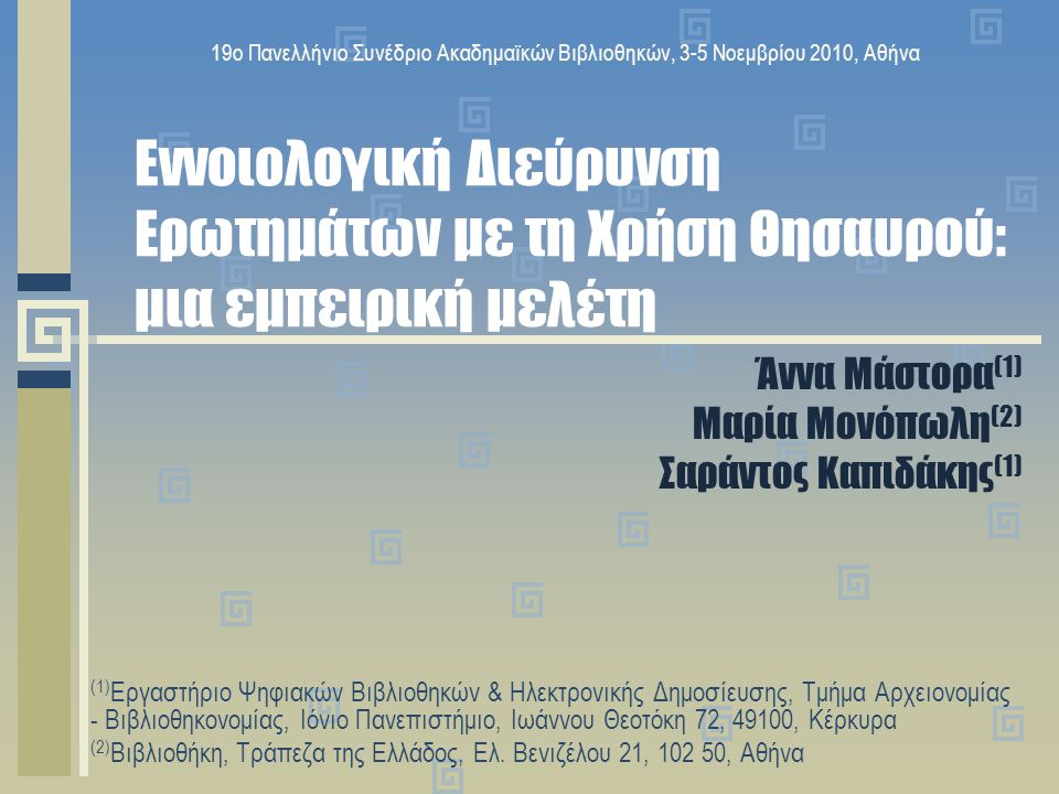19 ο Πανελλήνιο Συνέδριο Ακαδημαϊκών Βιβλιοθηκών, 3-5 Νοεμβρίου 2010, Αθήνα2 Δομή της παρουσίασης ►Εισαγωγή - Βασικές έννοιες ►Στόχος της έρευνας ►Επισκόπηση του πεδίου ►Μεθοδολογία ►Αποτελέσματα ►Συμπεράσματα ►Μελλοντική έρευνα