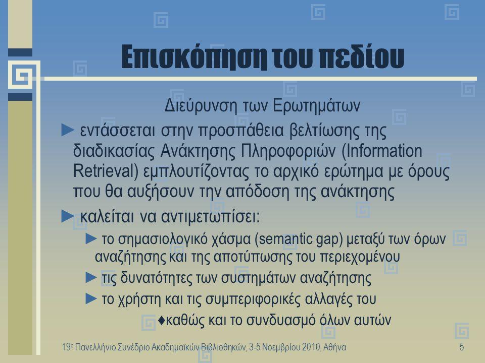 19 ο Πανελλήνιο Συνέδριο Ακαδημαϊκών Βιβλιοθηκών, 3-5 Νοεμβρίου 2010, Αθήνα6 Μεθοδολογία (1) Εργαστηριακό Πείραμα ►Σενάριο αναζητήσεων για εντοπισμό σχετικών τεκμηρίων (ελεγχόμενη πληροφοριακή ανάγκη) ►Θέματα: ►Αποδημητικά πουλιά ►Οπωροφόρα δέντρα ►Προστασία του περιβάλλοντος ►Φαινόμενο του θερμοκηπίου ►Εναλλακτικές μορφές ενέργειας ►Συμμετέχοντες ►48 φοιτητές του τμήματος Αρχειονομίας – Βιβλιοθηκονομίας του Ιονίου Πανεπιστημίου (προ- & μετα-πτυχιακοί)