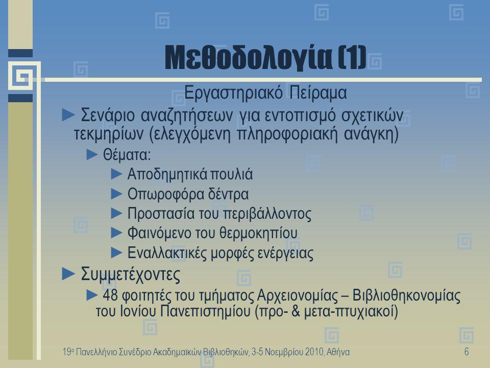 19 ο Πανελλήνιο Συνέδριο Ακαδημαϊκών Βιβλιοθηκών, 3-5 Νοεμβρίου 2010, Αθήνα7 Μεθοδολογία (2) ►Περιβάλλον αναζήτησης: Β/Δ Ευωνύμου Οικολογικής Βιβλιοθήκης ►~14.400 βιβλιογραφικές εγγραφές (προσαρμοσμένες & τροποποιημένες: π.χ.