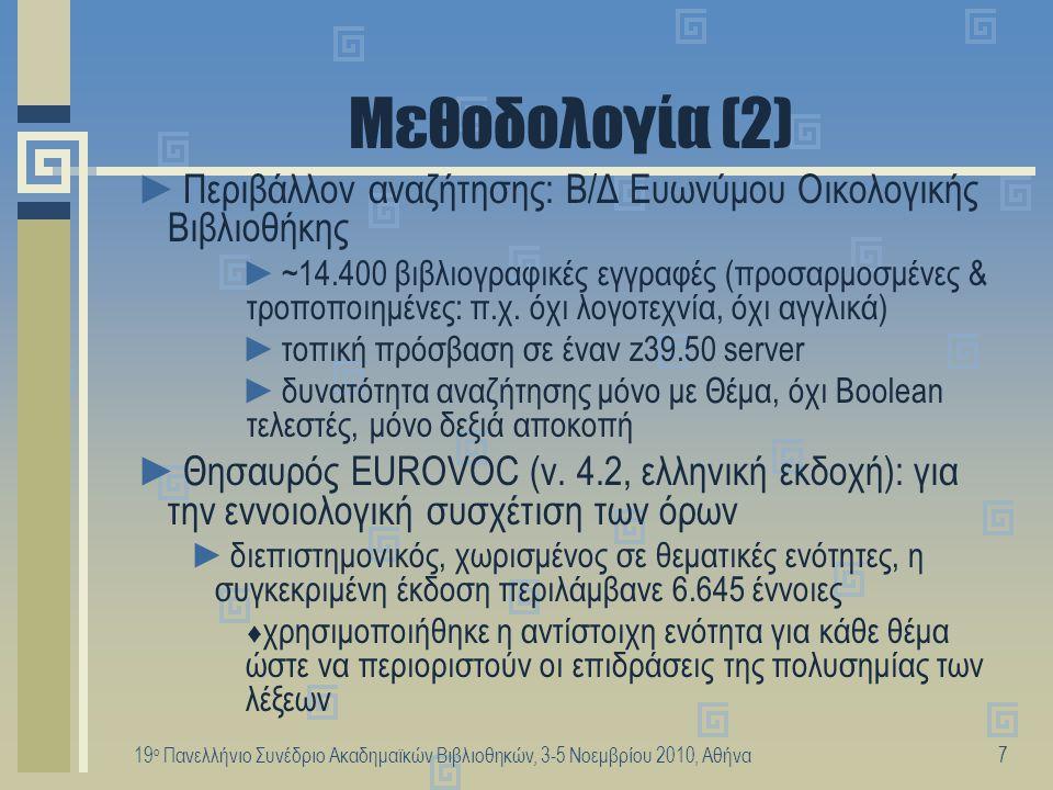 19 ο Πανελλήνιο Συνέδριο Ακαδημαϊκών Βιβλιοθηκών, 3-5 Νοεμβρίου 2010, Αθήνα8 Ορισμοί και διευκρινίσεις (1) Χαρακτηρισμοί Όρων: ►Ειδικότερος: πιο ειδικός όρος ή περισσότερες λέξεις ►Γενικότερος: πιο γενικός όρος ή λιγότερες λέξεις ►Συνώνυμος: όρος με ίδια ή περίπου ίδια σημασία ►Παράλληλος: τίποτε από τα παραπάνω.
