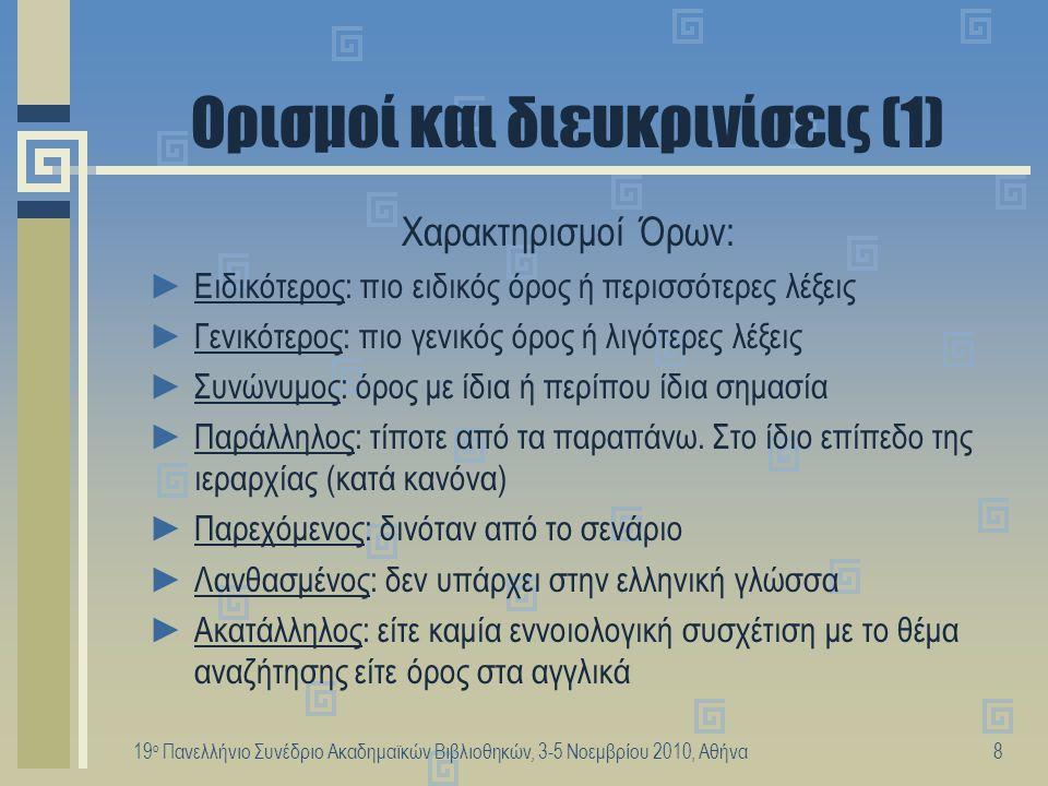 19 ο Πανελλήνιο Συνέδριο Ακαδημαϊκών Βιβλιοθηκών, 3-5 Νοεμβρίου 2010, Αθήνα8 Ορισμοί και διευκρινίσεις (1) Χαρακτηρισμοί Όρων: ►Ειδικότερος: πιο ειδικ