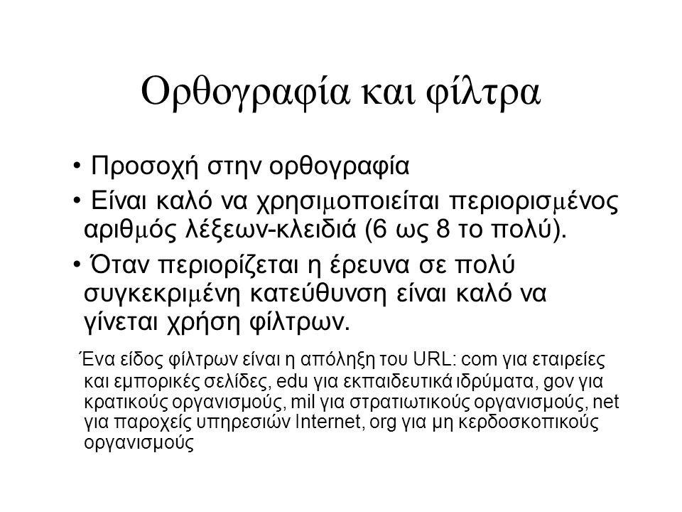Ορθογραφία και φίλτρα Προσοχή στην ορθογραφία Είναι καλό να χρησι µ οποιείται περιορισ µ ένος αριθ µ ός λέξεων-κλειδιά (6 ως 8 το πολύ).