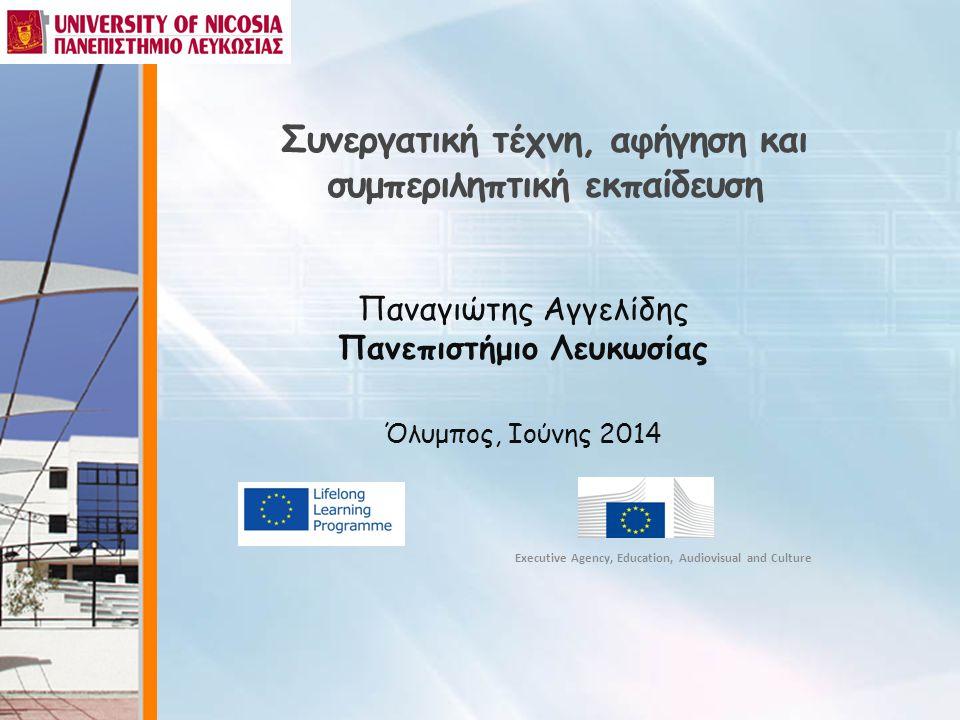 Συνεργατική τέχνη, αφήγηση και συμπεριληπτική εκπαίδευση Παναγιώτης Αγγελίδης Πανεπιστήμιο Λευκωσίας Όλυμπος, Ιούνης 2014 Executive Agency, Education, Audiovisual and Culture