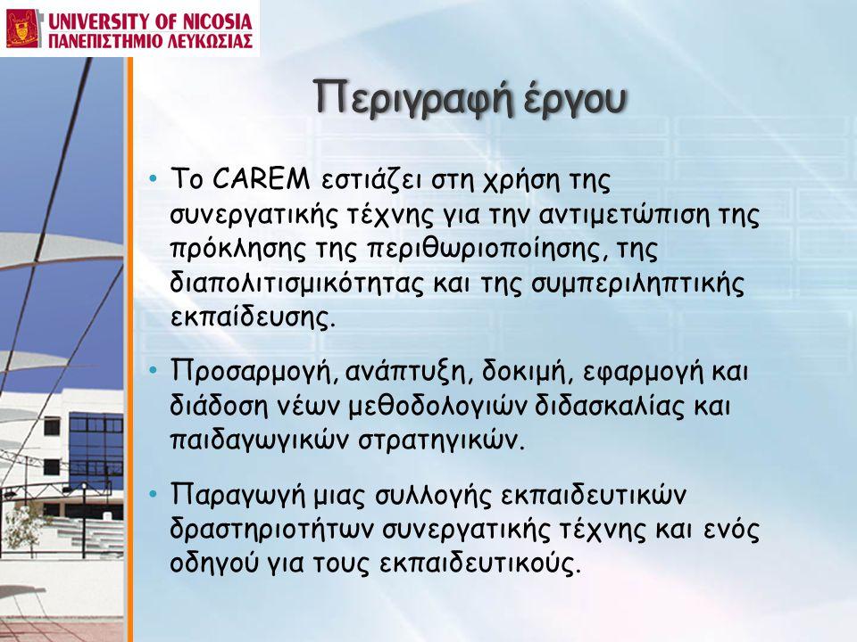 Περιγραφή έργου Το CAREM εστιάζει στη χρήση της συνεργατικής τέχνης για την αντιμετώπιση της πρόκλησης της περιθωριοποίησης, της διαπολιτισμικότητας και της συμπεριληπτικής εκπαίδευσης.