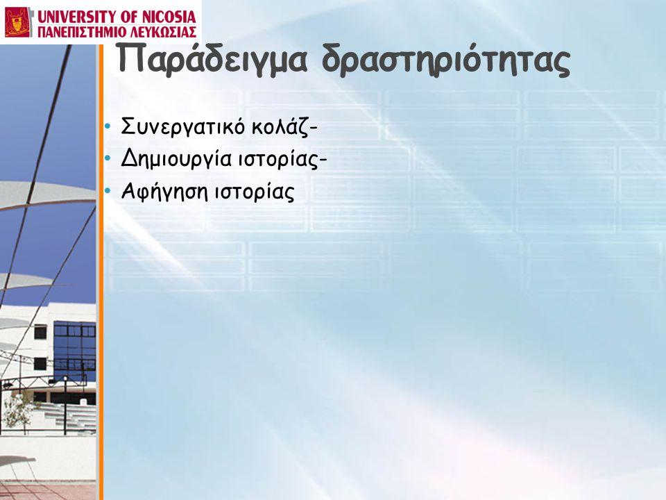 Παράδειγμα δραστηριότητας Συνεργατικό κολάζ- Δημιουργία ιστορίας- Αφήγηση ιστορίας