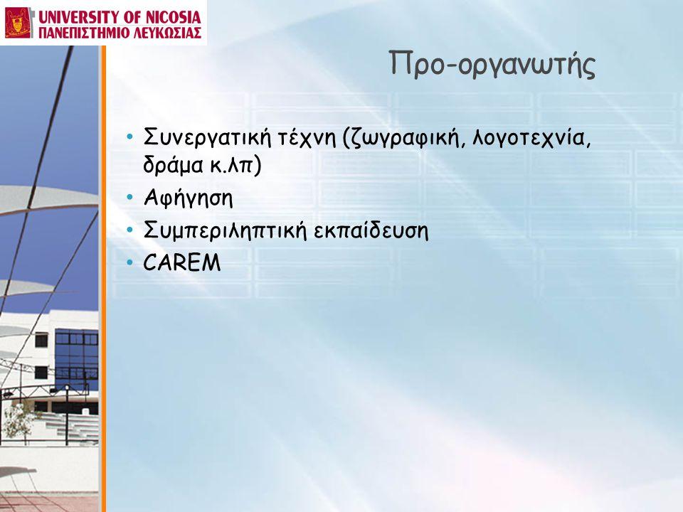 Προ-οργανωτής Συνεργατική τέχνη (ζωγραφική, λογοτεχνία, δράμα κ.λπ) Αφήγηση Συμπεριληπτική εκπαίδευση CAREM