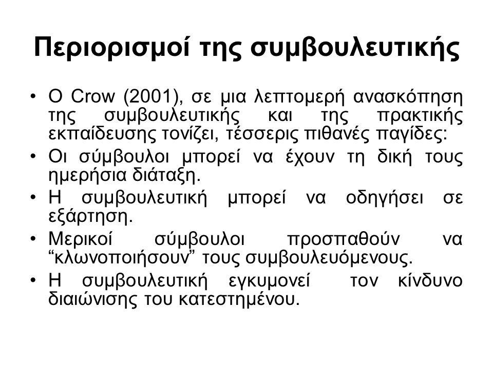 Περιορισμοί της συμβουλευτικής Ο Crow (2001), σε μια λεπτομερή ανασκόπηση της συμβουλευτικής και της πρακτικής εκπαίδευσης τονίζει, τέσσερις πιθανές παγίδες: Οι σύμβουλοι μπορεί να έχουν τη δική τους ημερήσια διάταξη.