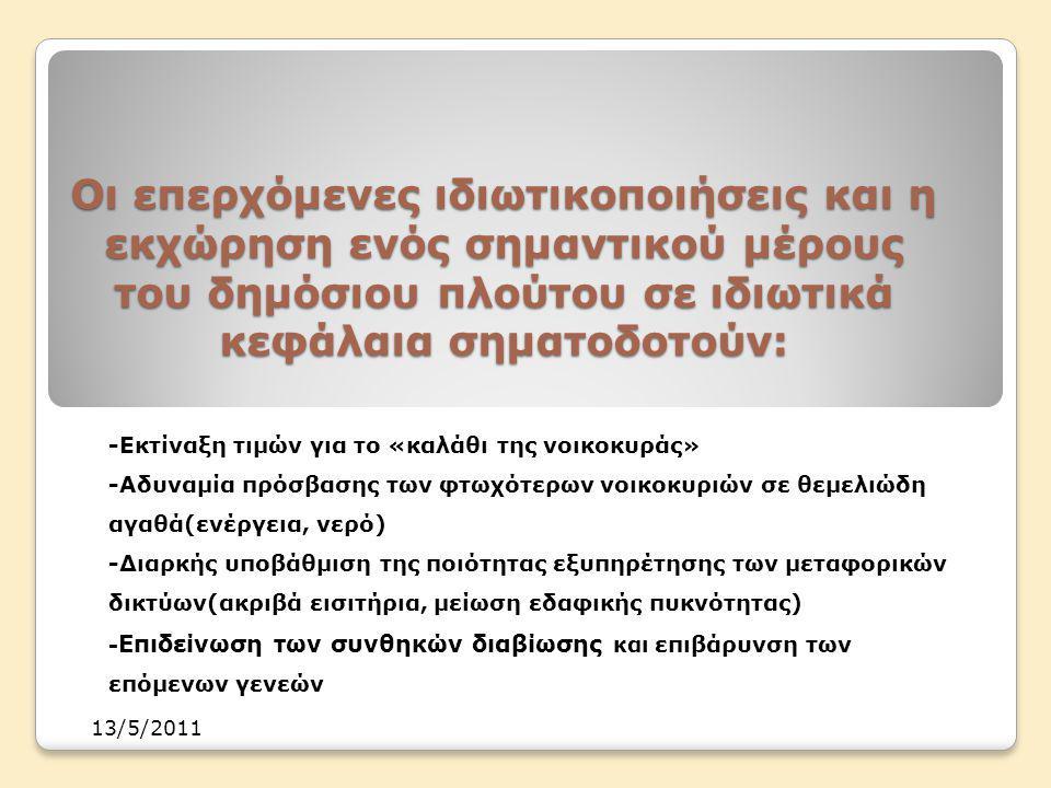 Παραδείγματα εφαρμογής των πολιτικών του μνημονίου στις ΔΕΚΟ σήμερα: -Ηλεκτρισμός(ΔΕΗ):Αυξήσεις στα οικιακά τιμολόγια που αναμένεται να φτάσουν ως το 30% - Αστικές συγκοινωνίες των Αθηνών(ΟΑΣΑ):Υπερβολικές αυξήσεις στα εισιτήρια με πολλαπλή κατάργηση δρομολογίων.