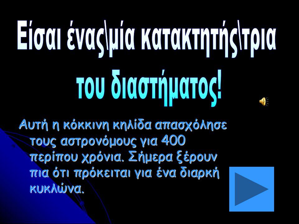 11.Τι είναι η μεγάλη κόκκινη κηλίδα, η οποία βρίσκεται στον Δία, που απασχόλησε τους αστρονόμους για 400 περίπου χρόνια; Κατοικίες εξωγήινων με κόκκινη στέγη Κατοικίες εξωγήινων με κόκκινη στέγη Κατοικίες εξωγήινων με κόκκινη στέγη Κατοικίες εξωγήινων με κόκκινη στέγη Ένας διαρκής κυκλώνας Ένας διαρκής κυκλώνας Ένας διαρκής κυκλώνας Ένας διαρκής κυκλώνας Ένα μεγάλο σε απόσταση κόκκινο πέτρωμα Ένα μεγάλο σε απόσταση κόκκινο πέτρωμαΈνα μεγάλο σε απόσταση κόκκινο πέτρωμαΈνα μεγάλο σε απόσταση κόκκινο πέτρωμα