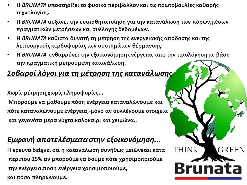Η BRUNATA υποστηρίζει το φυσικό περιβάλλον και τις πρωτοβουλίες καθαρής τεχνολογίας.