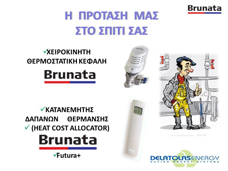  Συσκευής αντισταθμίσεως με εξωτερικό κι εσωτερικό αισθητήριο.  Συσκευής ελέγχου της κυκλοφορίας του νερού στο δίκτυο, με τεχνολογία INVERTER.  Έτσ