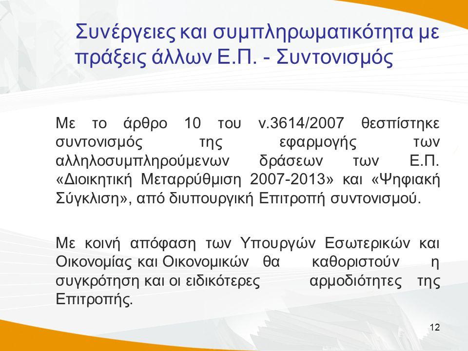 12 Συνέργειες και συμπληρωματικότητα με πράξεις άλλων Ε.Π. - Συντονισμός Με το άρθρο 10 του ν.3614/2007 θεσπίστηκε συντονισμός της εφαρμογής των αλληλ