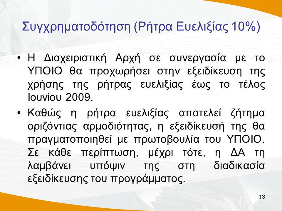 13 Συγχρηματοδότηση (Ρήτρα Ευελιξίας 10%) Η Διαχειριστική Αρχή σε συνεργασία με το ΥΠΟΙΟ θα προχωρήσει στην εξειδίκευση της χρήσης της ρήτρας ευελιξίας έως το τέλος Ιουνίου 2009.