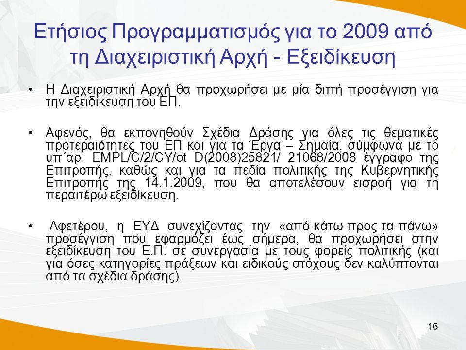 16 Ετήσιος Προγραμματισμός για το 2009 από τη Διαχειριστική Αρχή - Εξειδίκευση Η Διαχειριστική Αρχή θα προχωρήσει με μία διττή προσέγγιση για την εξει