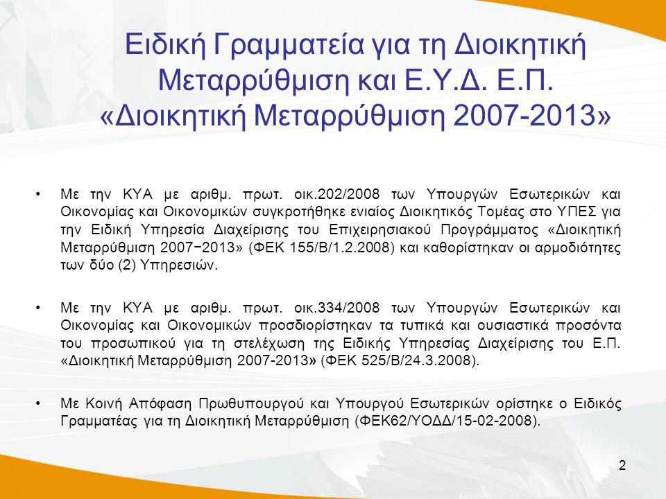 2 Ειδική Γραμματεία για τη Διοικητική Μεταρρύθμιση και Ε.Υ.Δ. Ε.Π. «Διοικητική Μεταρρύθμιση 2007-2013» Με την ΚΥΑ με αριθμ. πρωτ. οικ.202/2008 των Υπο