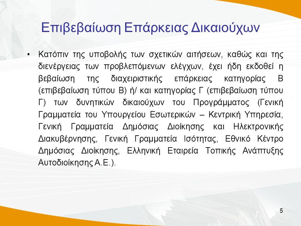 16 Ετήσιος Προγραμματισμός για το 2009 από τη Διαχειριστική Αρχή - Εξειδίκευση Η Διαχειριστική Αρχή θα προχωρήσει με μία διττή προσέγγιση για την εξειδίκευση του ΕΠ.