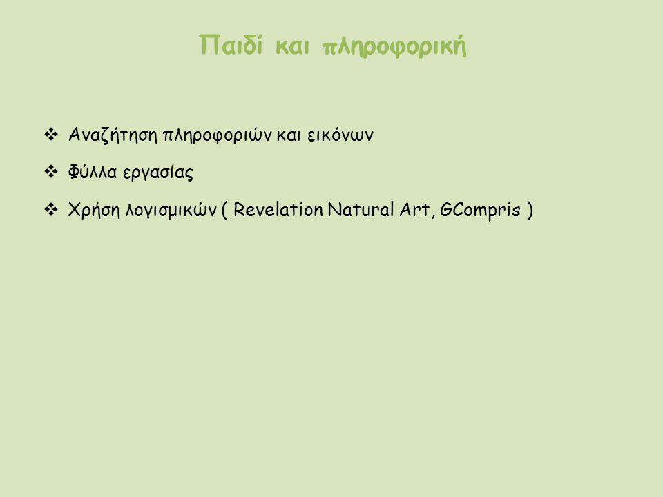 Παιδί και πληροφορική  Αναζήτηση πληροφοριών και εικόνων  Φύλλα εργασίας  Χρήση λογισμικών ( Revelation Natural Art, GCompris )