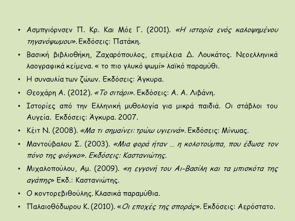 Ασμπγιόρνσεν Π. Κρ. Και Μόε Γ. (2001). «Η ιστορία ενός καλοψημένου τηγανόψωμου». Εκδόσεις: Πατάκη. Βασική βιβλιοθήκη, Ζαχαρόπουλος, επιμέλεια Δ. Λουκά