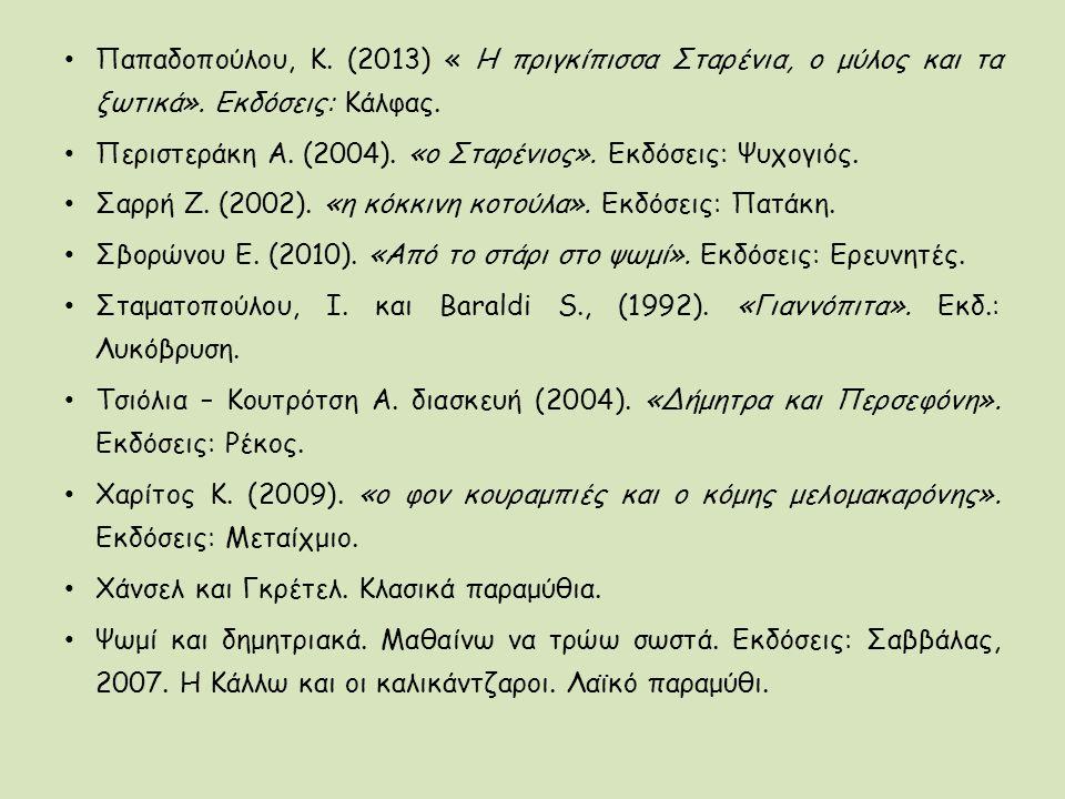 Παπαδοπούλου, Κ. (2013) « Η πριγκίπισσα Σταρένια, ο μύλος και τα ξωτικά». Εκδόσεις: Κάλφας. Περιστεράκη Α. (2004). «ο Σταρένιος». Εκδόσεις: Ψυχογιός.