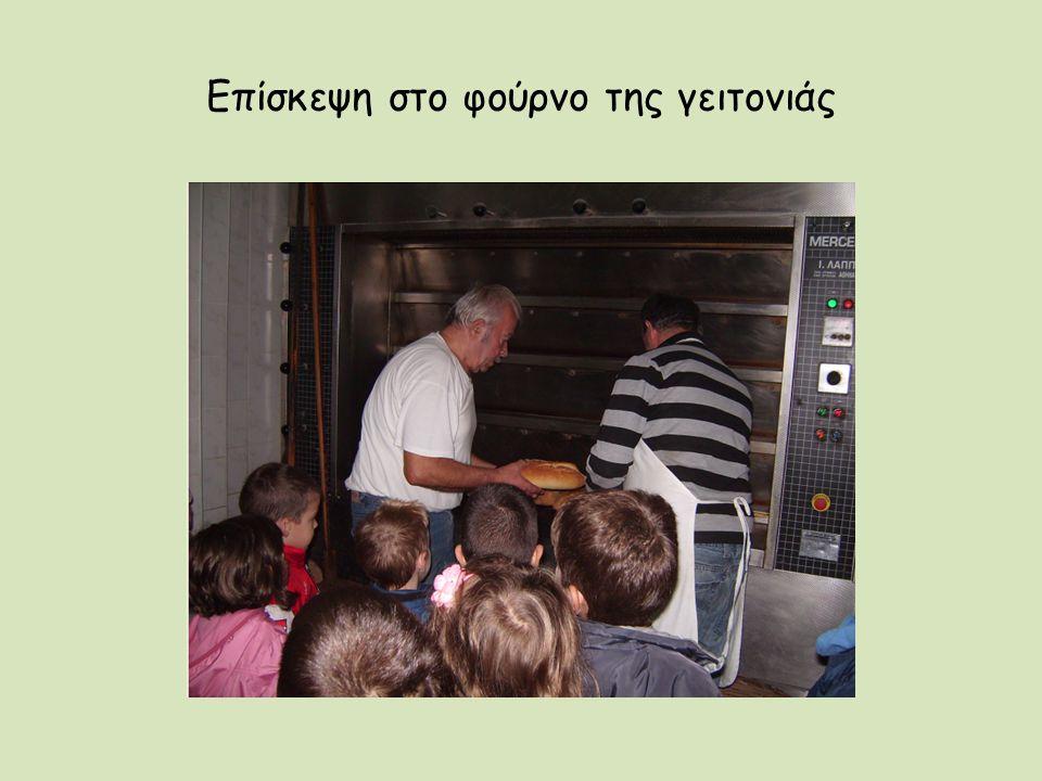 Επίσκεψη στο φούρνο της γειτονιάς
