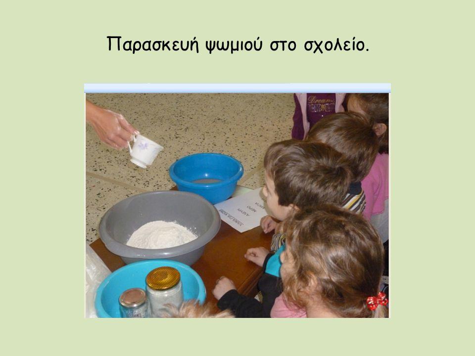 Παρασκευή ψωμιού στο σχολείο.