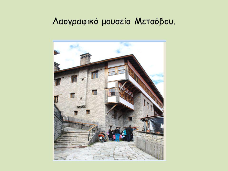 Λαογραφικό μουσείο Μετσόβου.