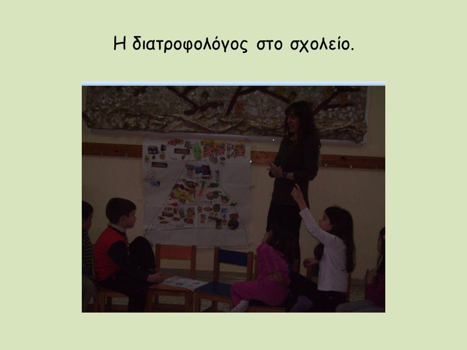 Η διατροφολόγος στο σχολείο.