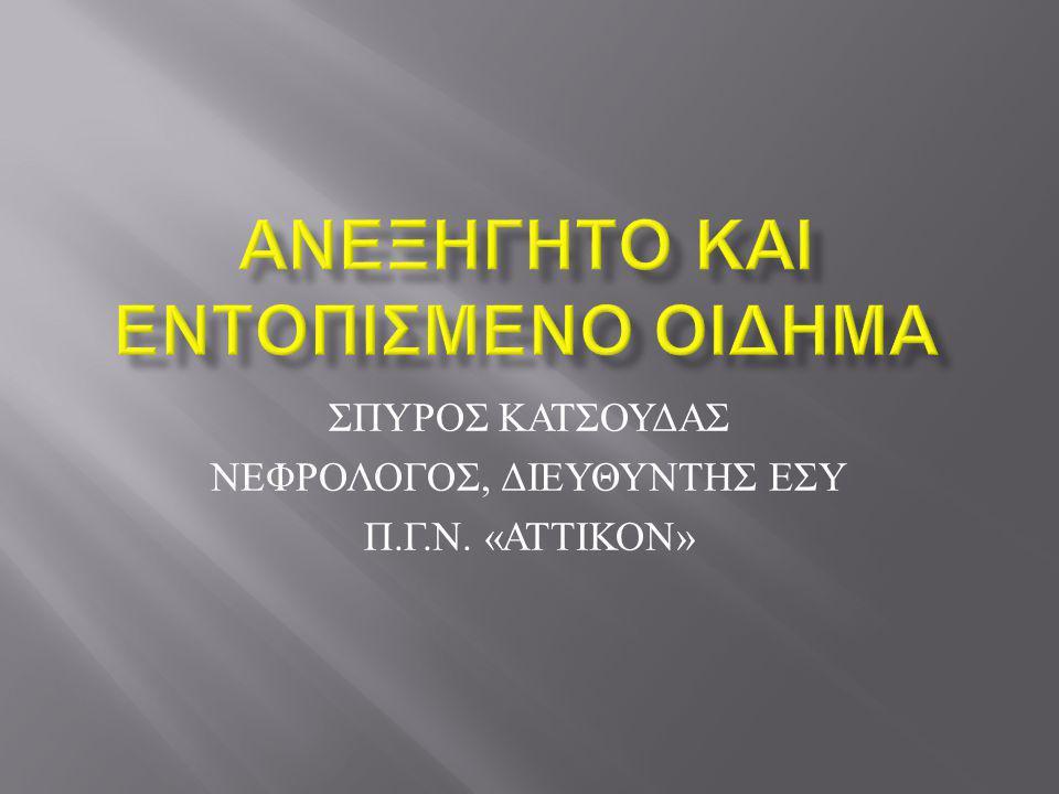 ΣΠΥΡΟΣ ΚΑΤΣΟΥΔΑΣ ΝΕΦΡΟΛΟΓΟΣ, ΔΙΕΥΘΥΝΤΗΣ ΕΣΥ Π. Γ. Ν. « ΑΤΤΙΚΟΝ »