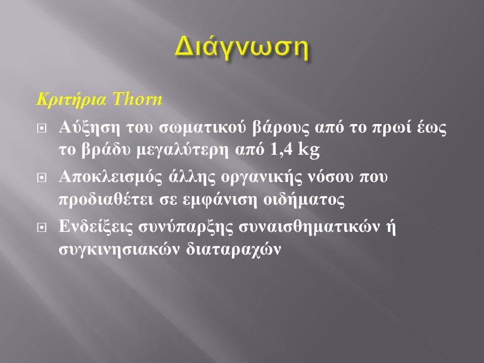 Κριτήρια Thorn  Αύξηση του σωματικού βάρους από το πρωί έως το βράδυ μεγαλύτερη από 1,4 kg  Αποκλεισμός άλλης οργανικής νόσου που προδιαθέτει σε εμφ