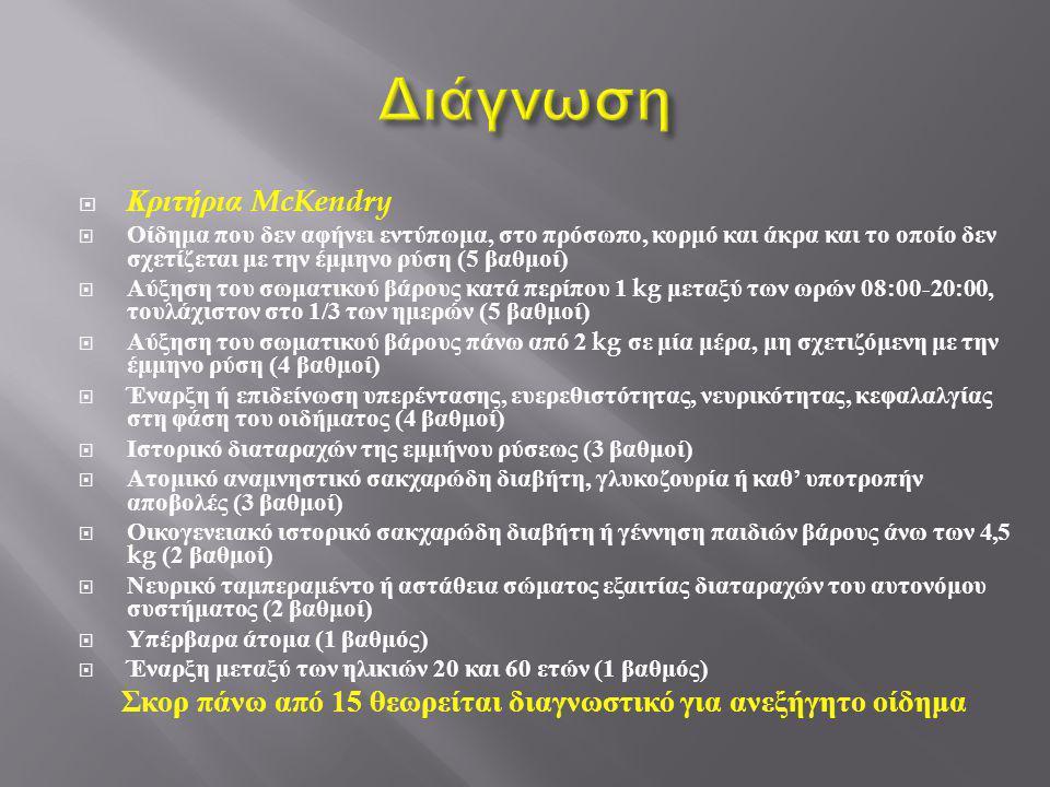  Κριτήρια McKendry  Οίδημα που δεν αφήνει εντύπωμα, στο πρόσωπο, κορμό και άκρα και το οποίο δεν σχετίζεται με την έμμηνο ρύση (5 βαθμοί )  Αύξηση