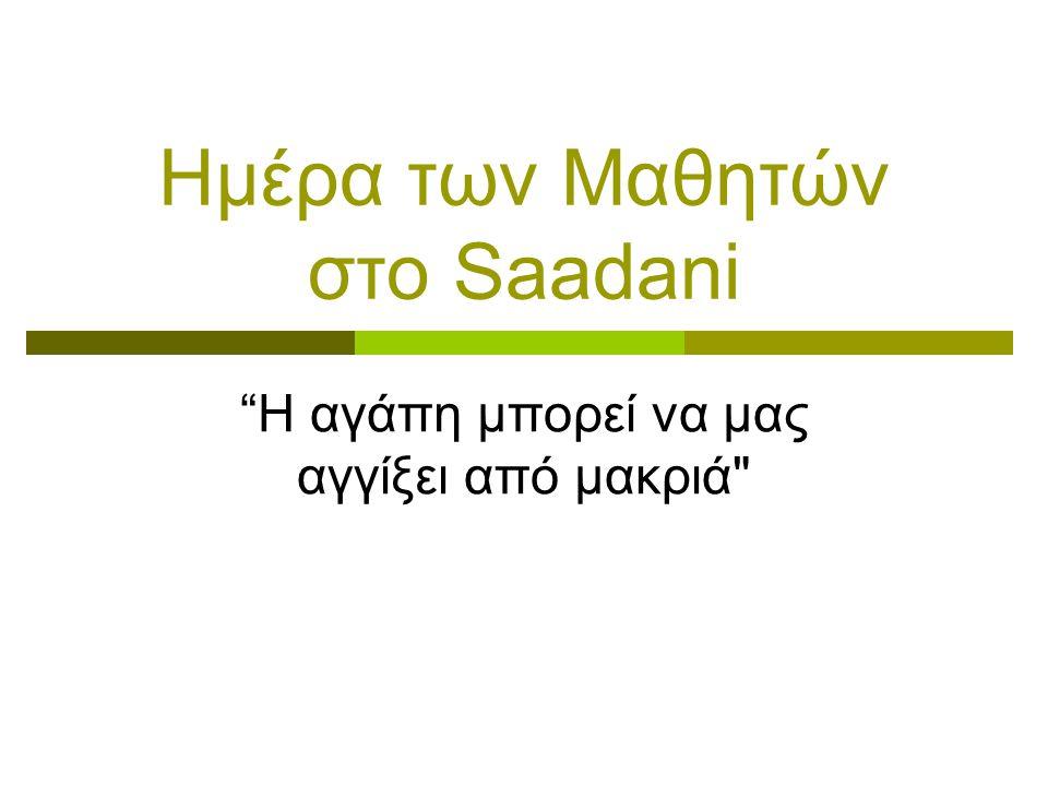 Ημέρα των Μαθητών στο Saadani Η αγάπη μπορεί να μας αγγίξει από μακριά