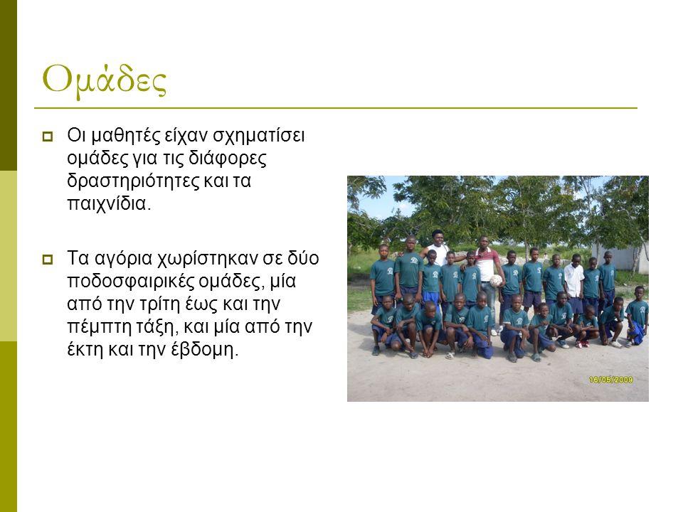 Ομάδες  Οι μαθητές είχαν σχηματίσει ομάδες για τις διάφορες δραστηριότητες και τα παιχνίδια.