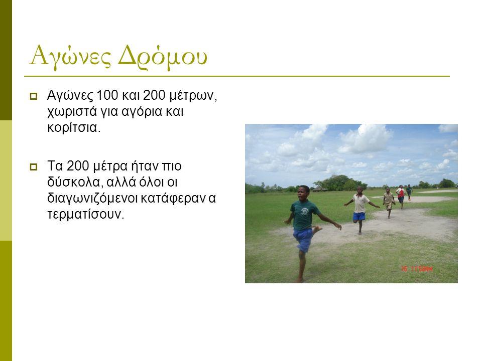 Αγώνες Δρόμου  Αγώνες 100 και 200 μέτρων, χωριστά για αγόρια και κορίτσια.