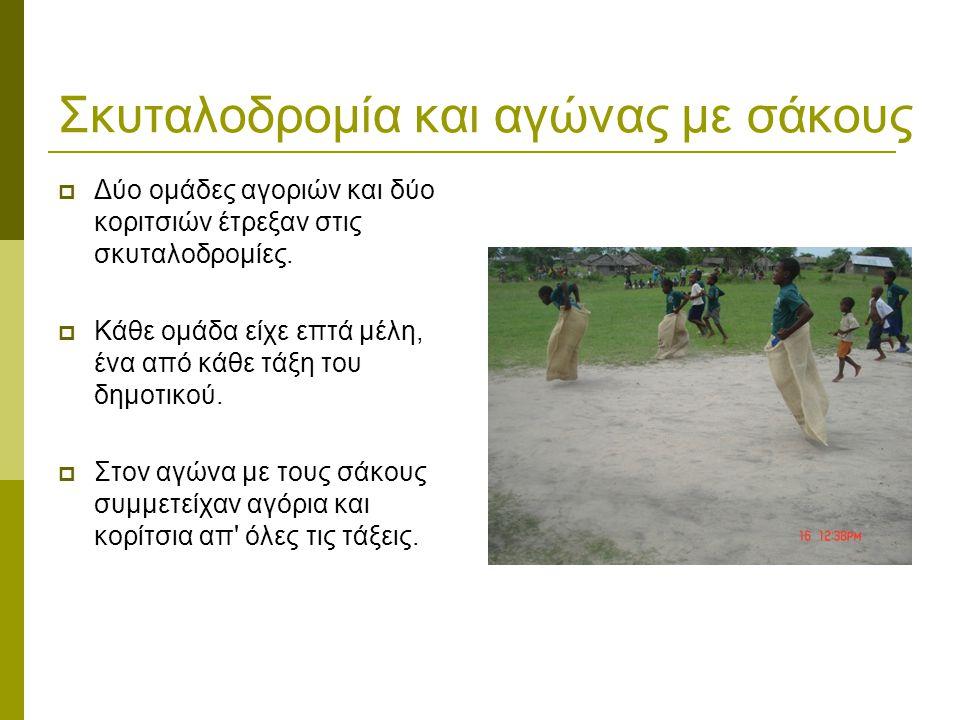 Σκυταλοδρομία και αγώνας με σάκους  Δύο ομάδες αγοριών και δύο κοριτσιών έτρεξαν στις σκυταλοδρομίες.