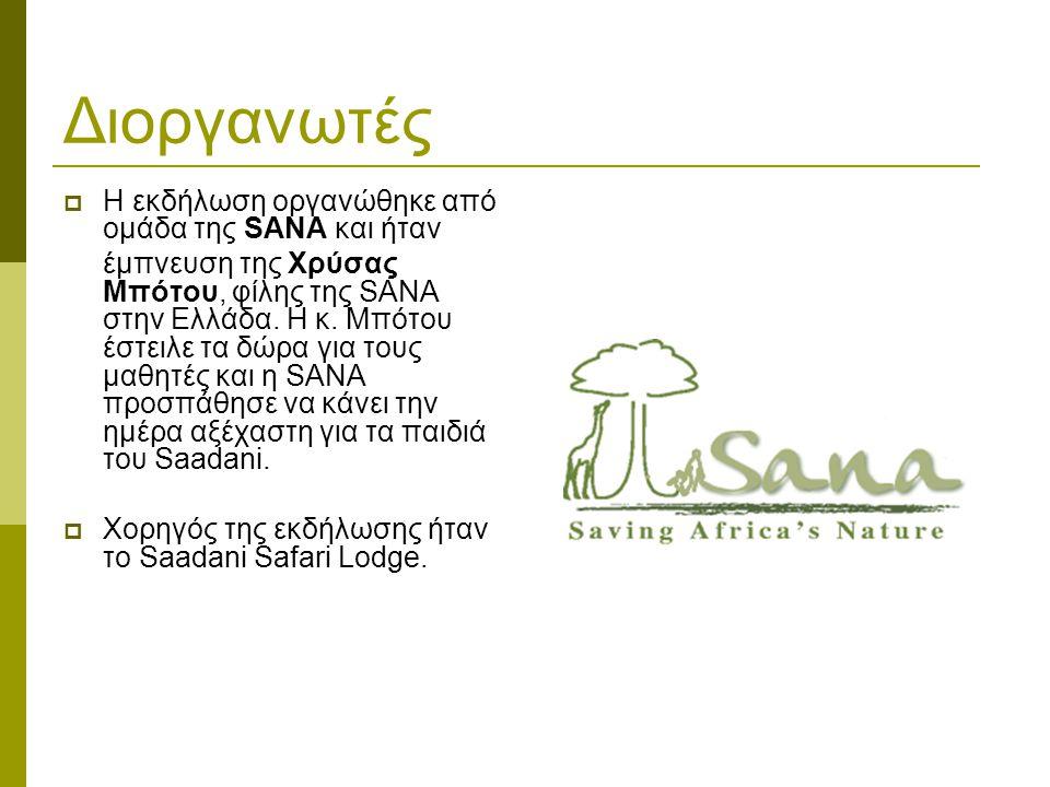  Η εκδήλωση οργανώθηκε από ομάδα της SANA και ήταν έμπνευση της Χρύσας Μπότου, φίλης της SANA στην Ελλάδα.