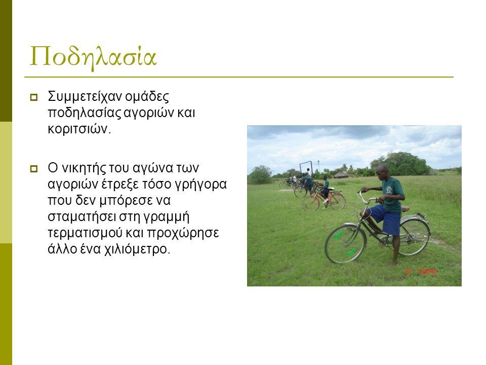 Ποδηλασία  Συμμετείχαν ομάδες ποδηλασίας αγοριών και κοριτσιών.