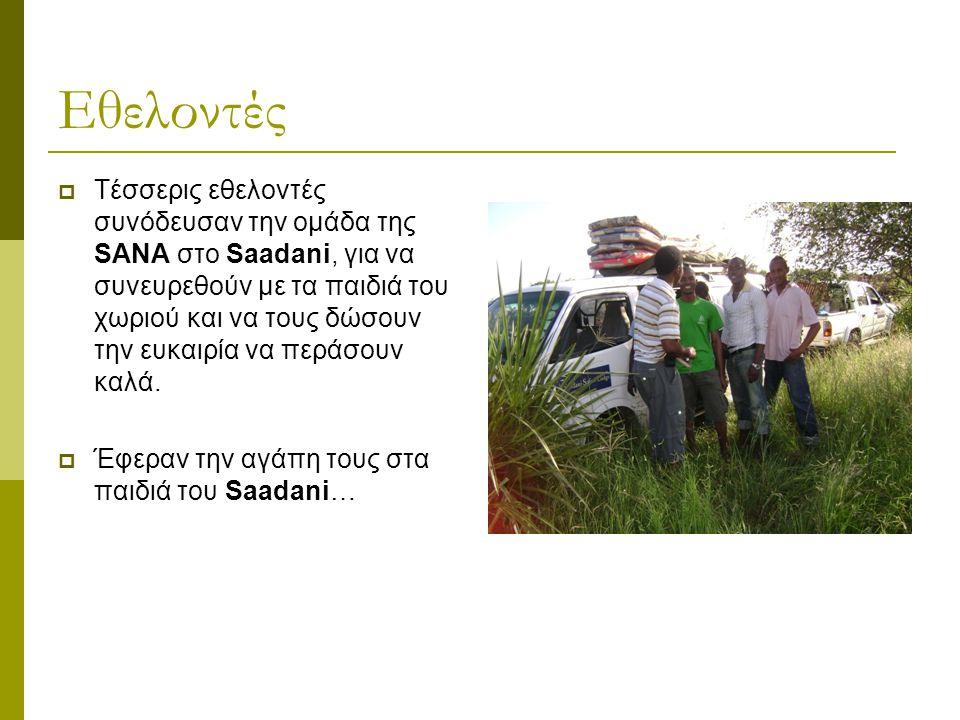 Εθελοντές  Τέσσερις εθελοντές συνόδευσαν την ομάδα της SANA στο Saadani, για να συνευρεθούν με τα παιδιά του χωριού και να τους δώσουν την ευκαιρία να περάσουν καλά.