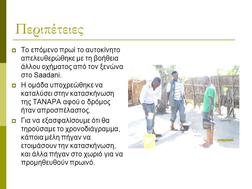 Περιπέτειες  Το επόμενο πρωί το αυτοκίνητο απελευθερώθηκε με τη βοήθεια άλλου οχήματος από τον ξενώνα στο Saadani.