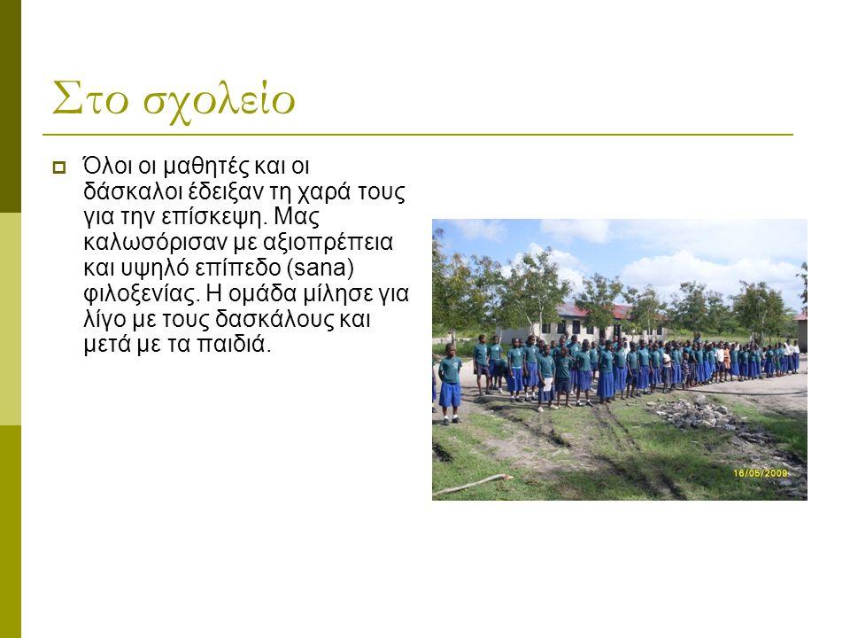Στο σχολείο  Όλοι οι μαθητές και οι δάσκαλοι έδειξαν τη χαρά τους για την επίσκεψη.
