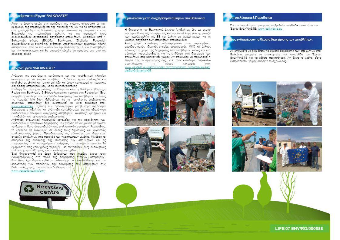 Αποτελέσματα & Παραδοτέα Όλα τα αποτελέσματα μπορούν να βρεθούν στο διαδικτυακό τόπο του Έργου BALKWASTE: www.balkwaste.euwww.balkwaste.eu Σας ενδιαφέρουν τα θέματα διαχείρισης των αποβλήτων; Αν επιθυμείτε να διαβάσετε για θέματα διαχείρισης των αποβλήτων στα Βαλκάνια, μπορείτε να επισκεφτείτε την ιστοσελίδα του Έργου BALKWASTE για να μάθετε περισσότερα.