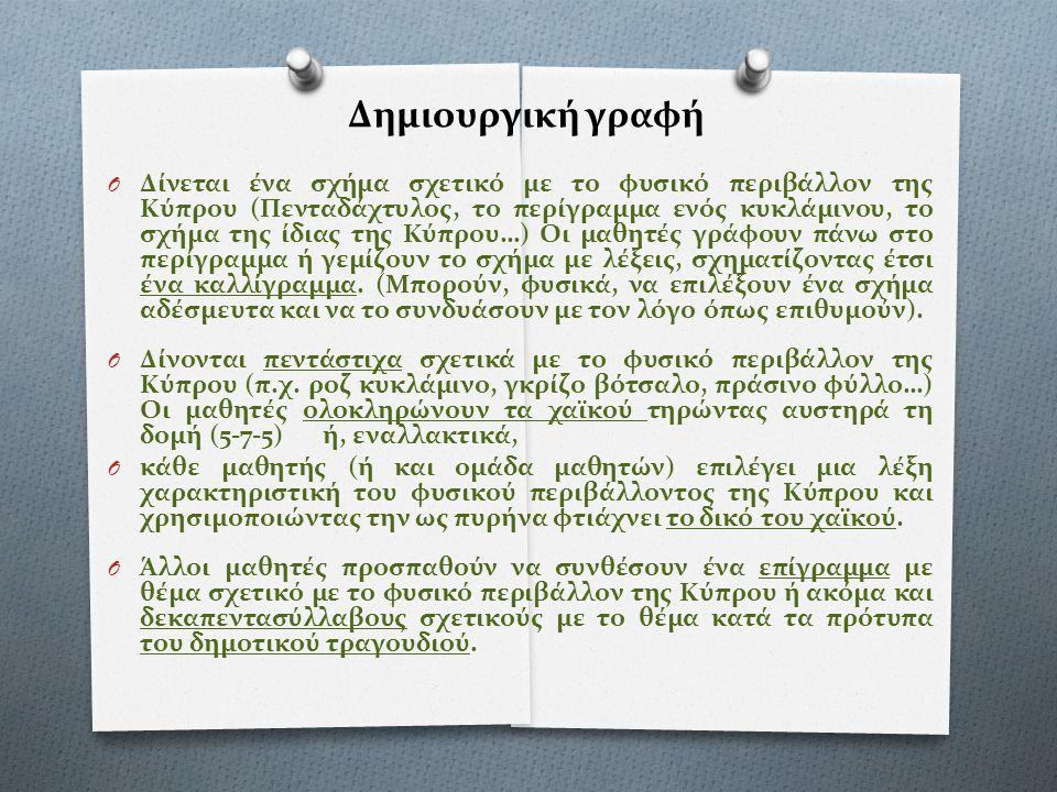 Δημιουργική γραφή O Δίνεται ένα σχήμα σχετικό με το φυσικό περιβάλλον της Κύπρου (Πενταδάχτυλος, το περίγραμμα ενός κυκλάμινου, το σχήμα της ίδιας της