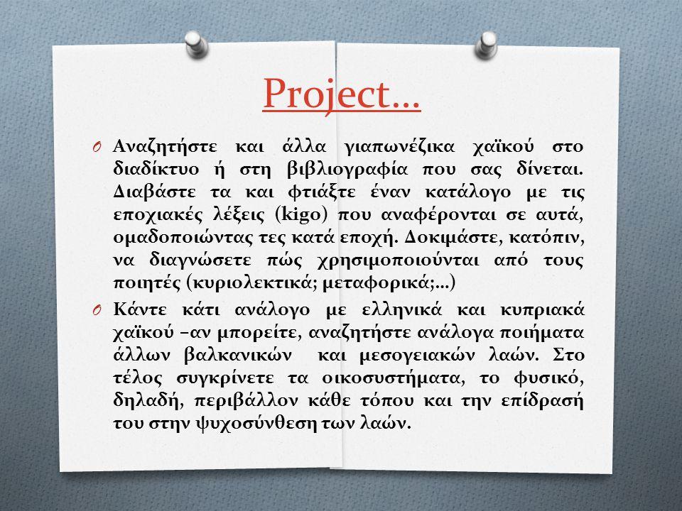 Project… O Αναζητήστε και άλλα γιαπωνέζικα χαϊκού στο διαδίκτυο ή στη βιβλιογραφία που σας δίνεται. Διαβάστε τα και φτιάξτε έναν κατάλογο με τις εποχι