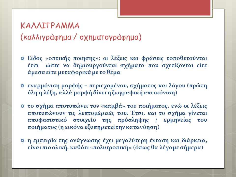 ΚΑΛΛΙΓΡΑΜΜΑ (καλλιγράφημα / σχηματογράφημα)  Είδος «οπτικής ποίησης»: οι λέξεις και φράσεις τοποθετούνται έτσι ώστε να δημιουργούνται σχήματα που σχε